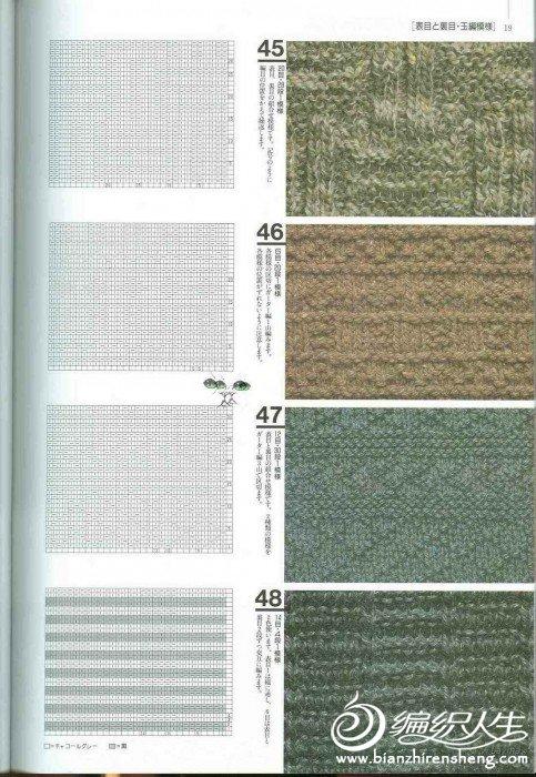 Knitting Patterns 500 016.jpg