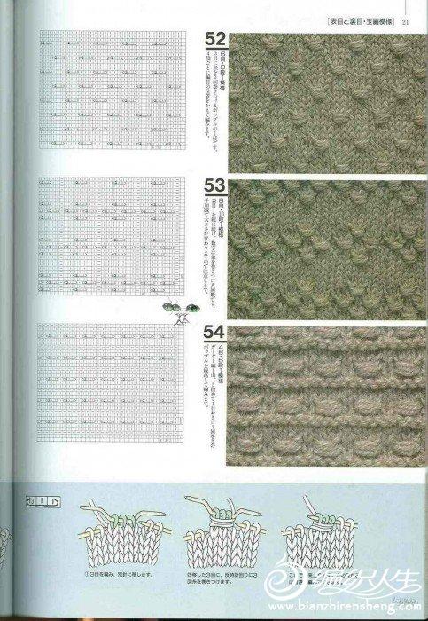 Knitting Patterns 500 018.jpg