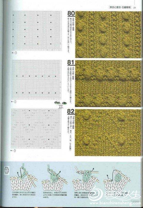 Knitting Patterns 500 026.jpg