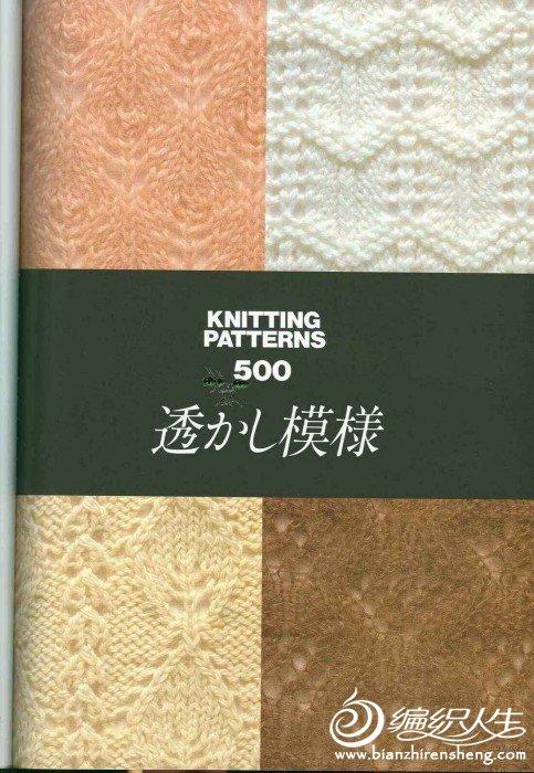 Knitting Patterns 500 032.jpg