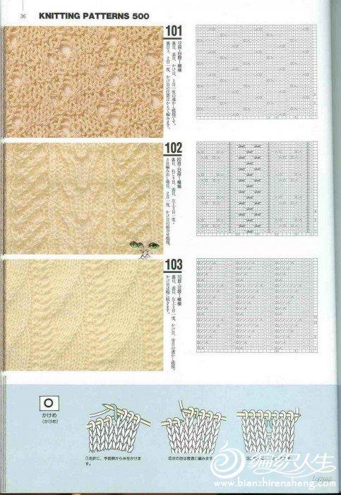 Knitting Patterns 500 033.jpg