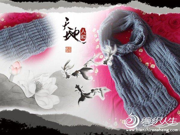 送老公的围巾 美图.jpg