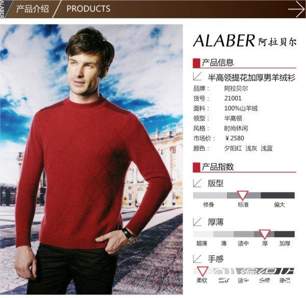 阿拉贝尔男士羊绒衫.jpg