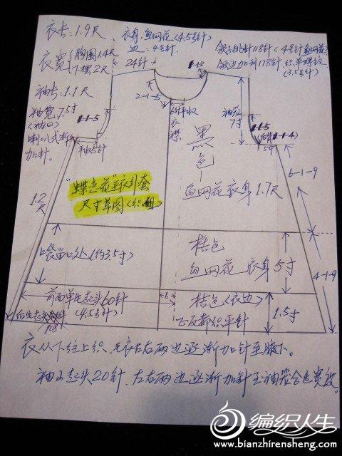 织姐原创--蝶恋花(外套) (8).jpg
