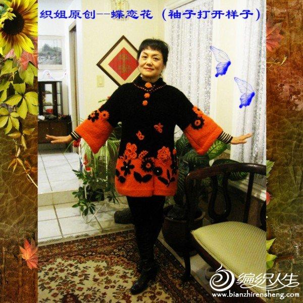 织姐原创--蝶恋花(外套) (30).jpg