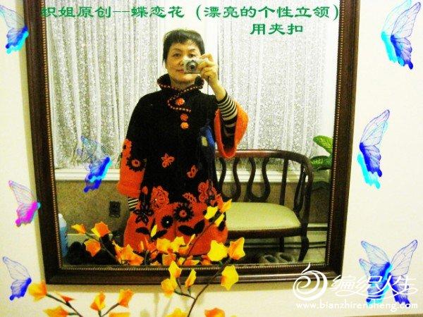 织姐原创--蝶恋花(外套) (35).jpg