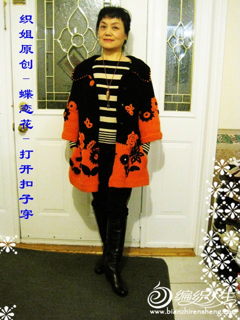织姐原创--蝶恋花(外套) (43).jpg
