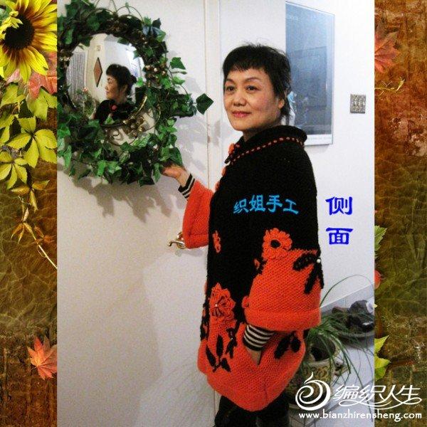 织姐原创--蝶恋花(外套) (44).jpg