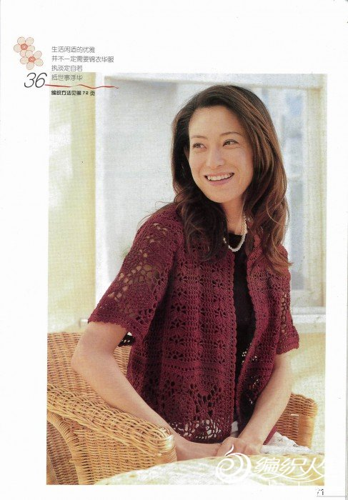 可爱妈妈的编织博客