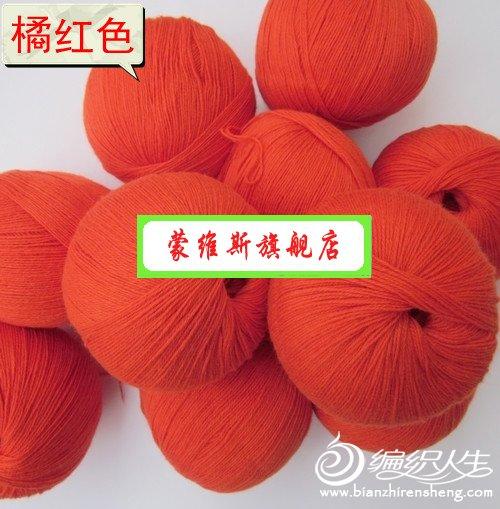 橘红色.jpg