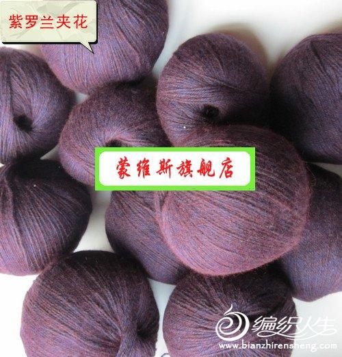 紫罗兰夹花.jpg