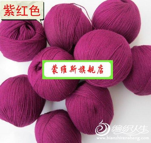 紫红.jpg