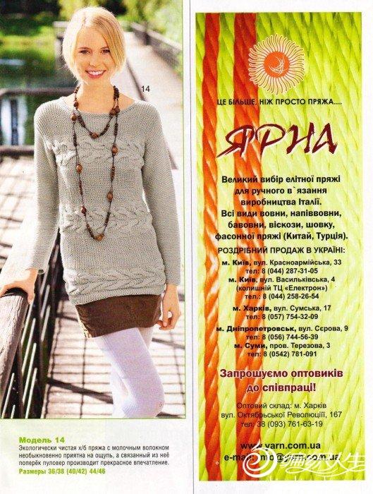Sabrina022012_page12_image1.jpg