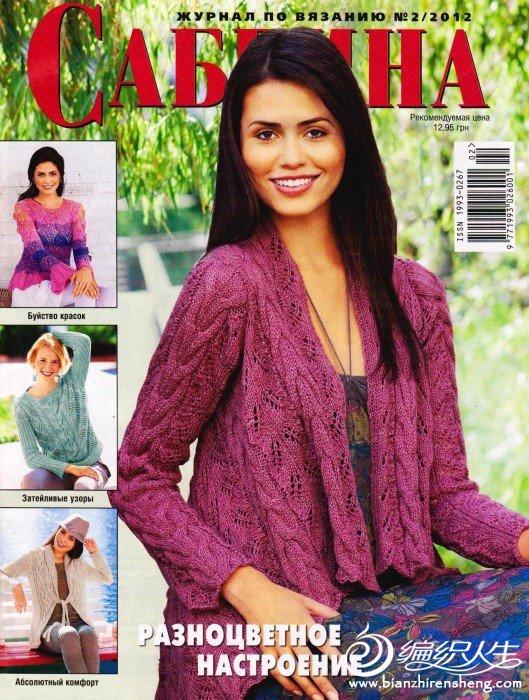 Sabrina022012_page1_image1.jpg