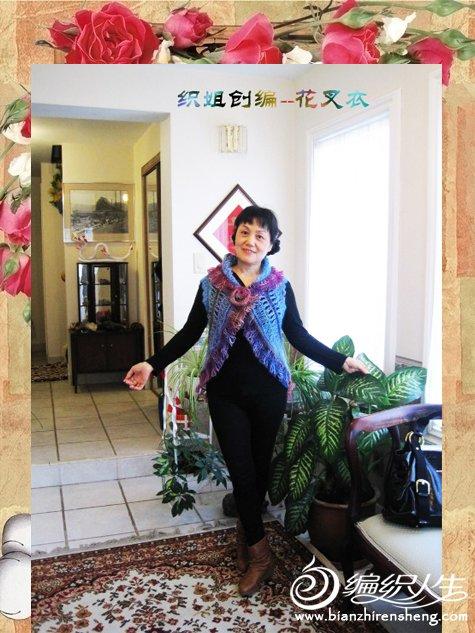 织姐-花叉衣、 (12).jpg