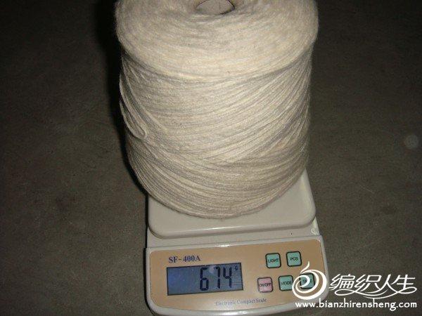 编绒纺的20绒白色 1.25斤 68元