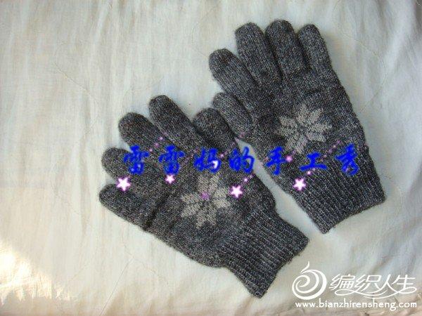 给儿子的织的手套.jpg