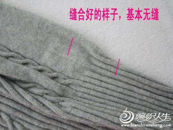 【转载】【巧手妈咪】-----无缝缝合法 - 凉月如眉 - 紫晶小筑