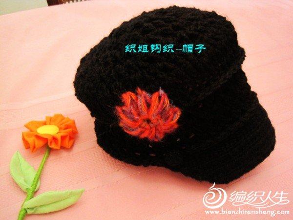 钩织帽--织姐 (12).jpg