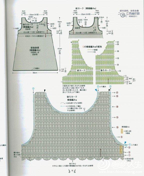 菠萝背心图解 (1).JPG