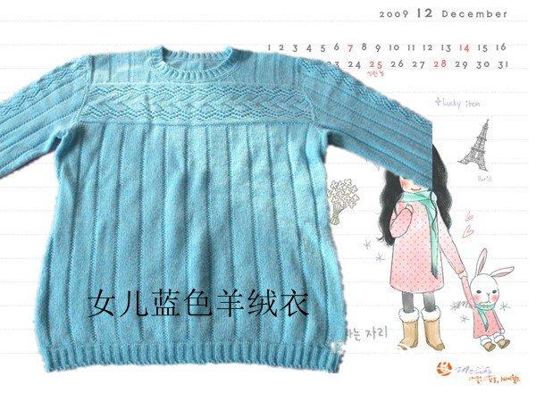 女儿羊绒衣.jpg