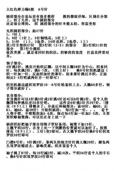 大红色弹力棉横织衣.jpg