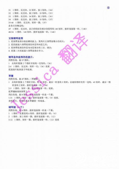 钩编钢琴 翻译4.jpg