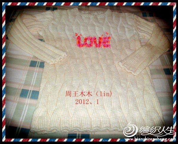 白色毛衣 001.jpg