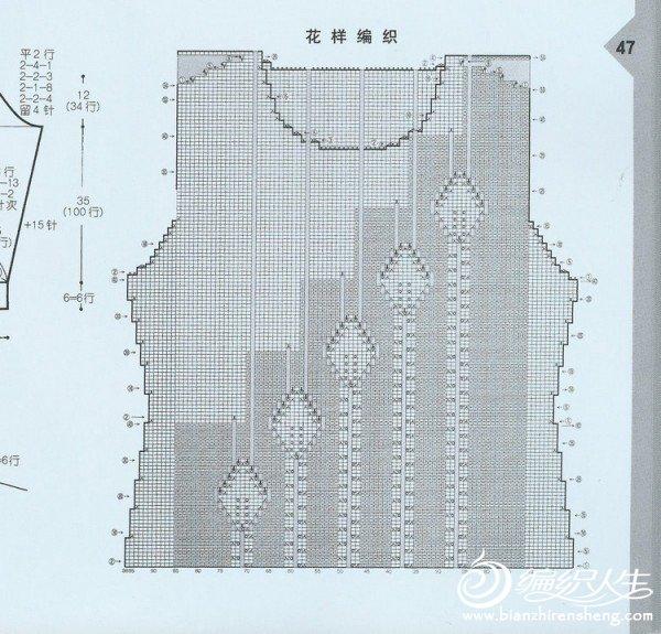 毛衣编织.图案57.jpg