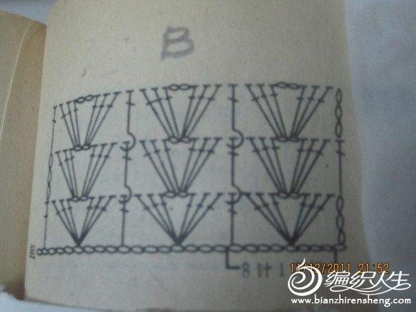 按此花样开始每花只钩4个长针慢慢加针到翻领最大处时一个花加到十个长针