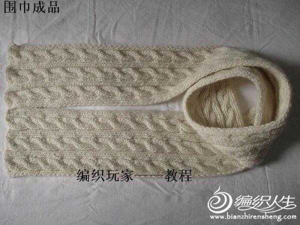 围巾成品.jpg