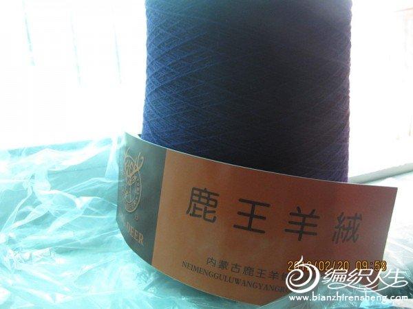 紫色鹿王羊绒1斤.jpg