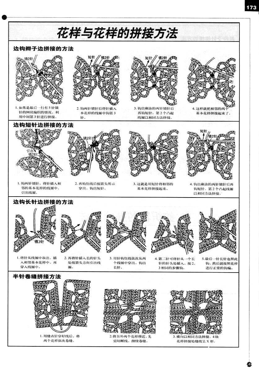 钩针花1-7.jpg