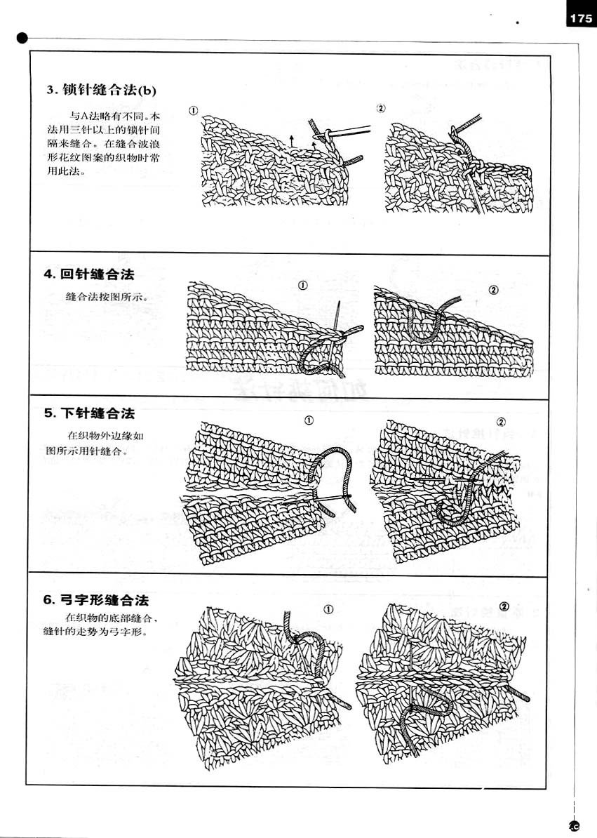 钩针花1-9.jpg