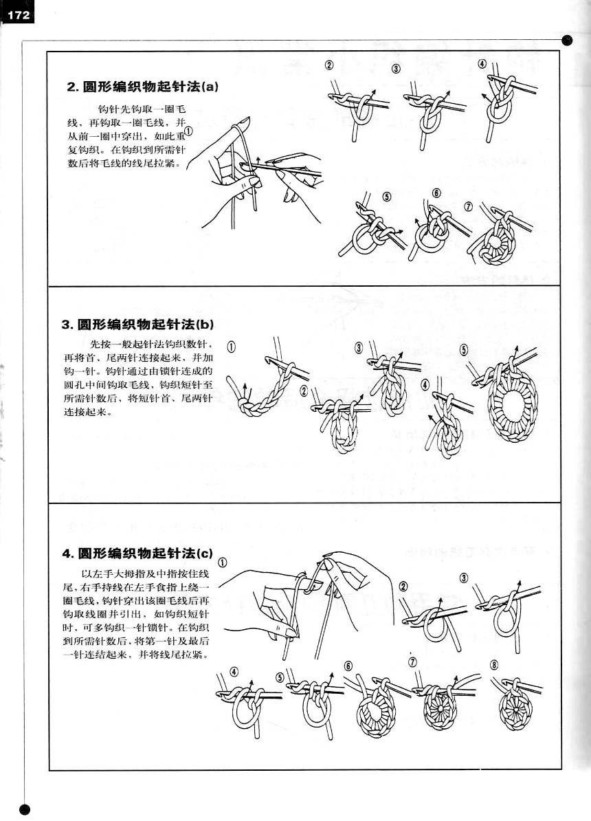 钩针花1-26.jpg