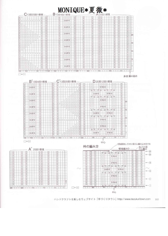 日本棒针精选《夫人的最佳毛衣》(下)-36556742-31.jpg