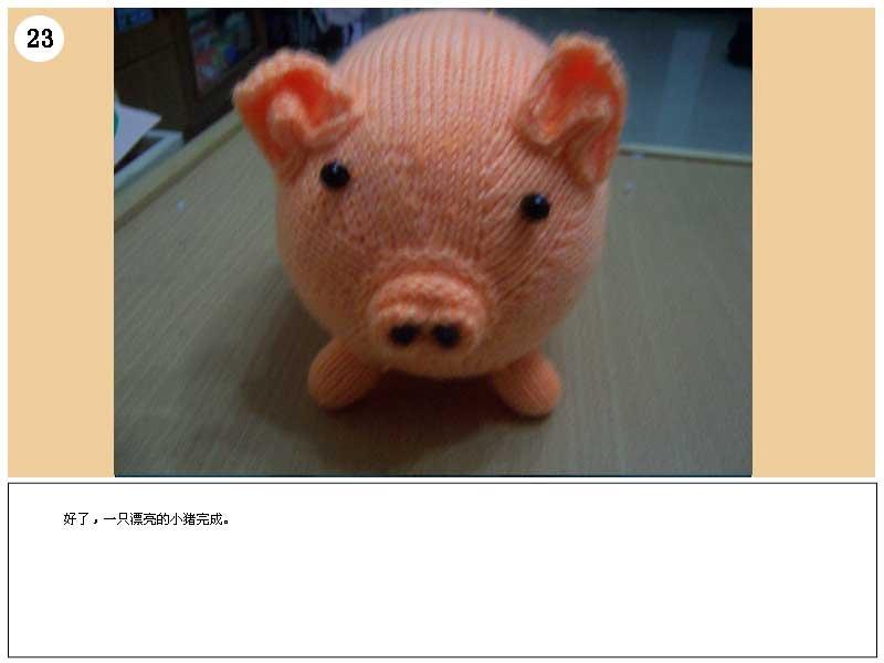 【图解】可爱的小猪编织方法