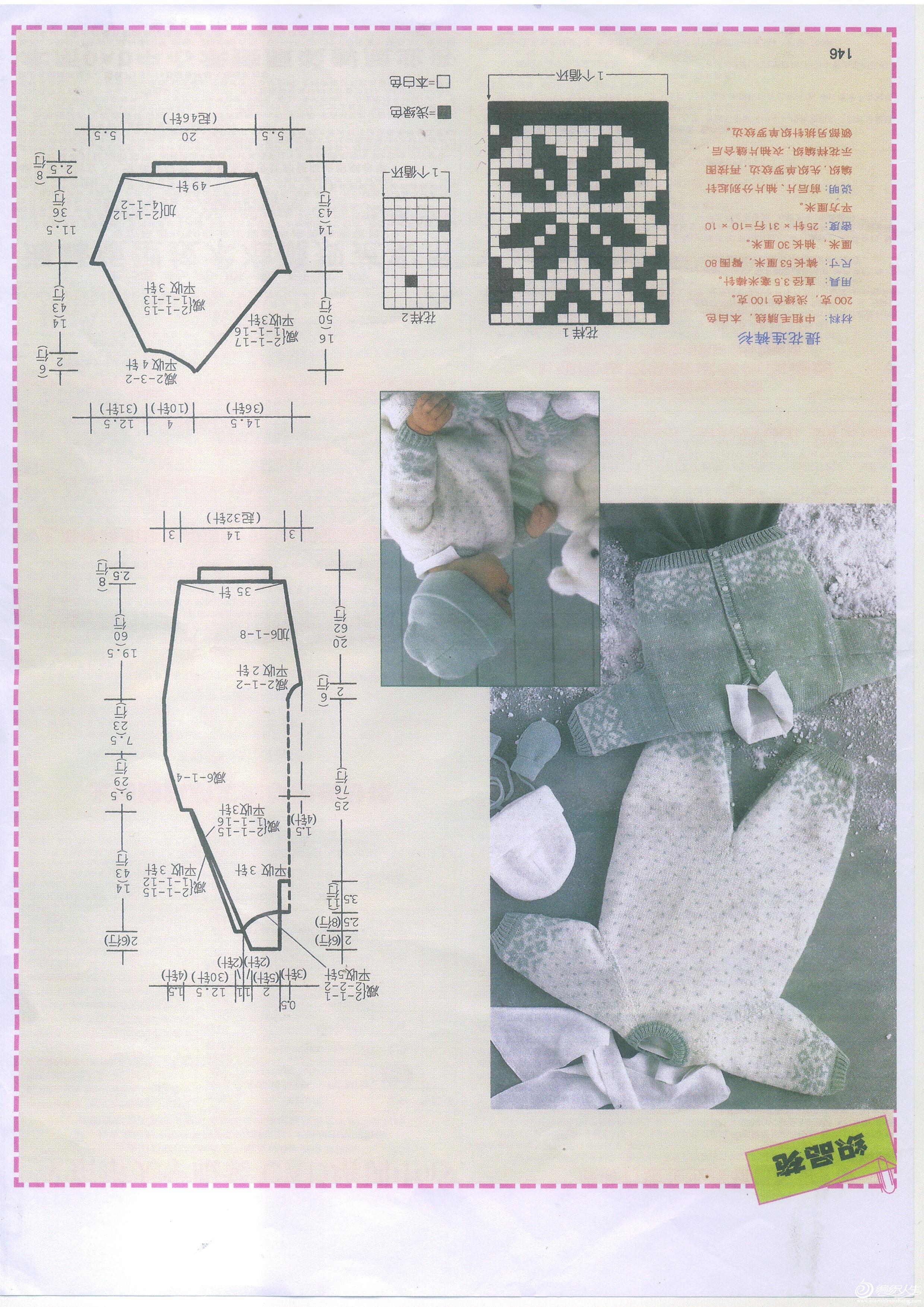宝宝连体衣编织图.JPG