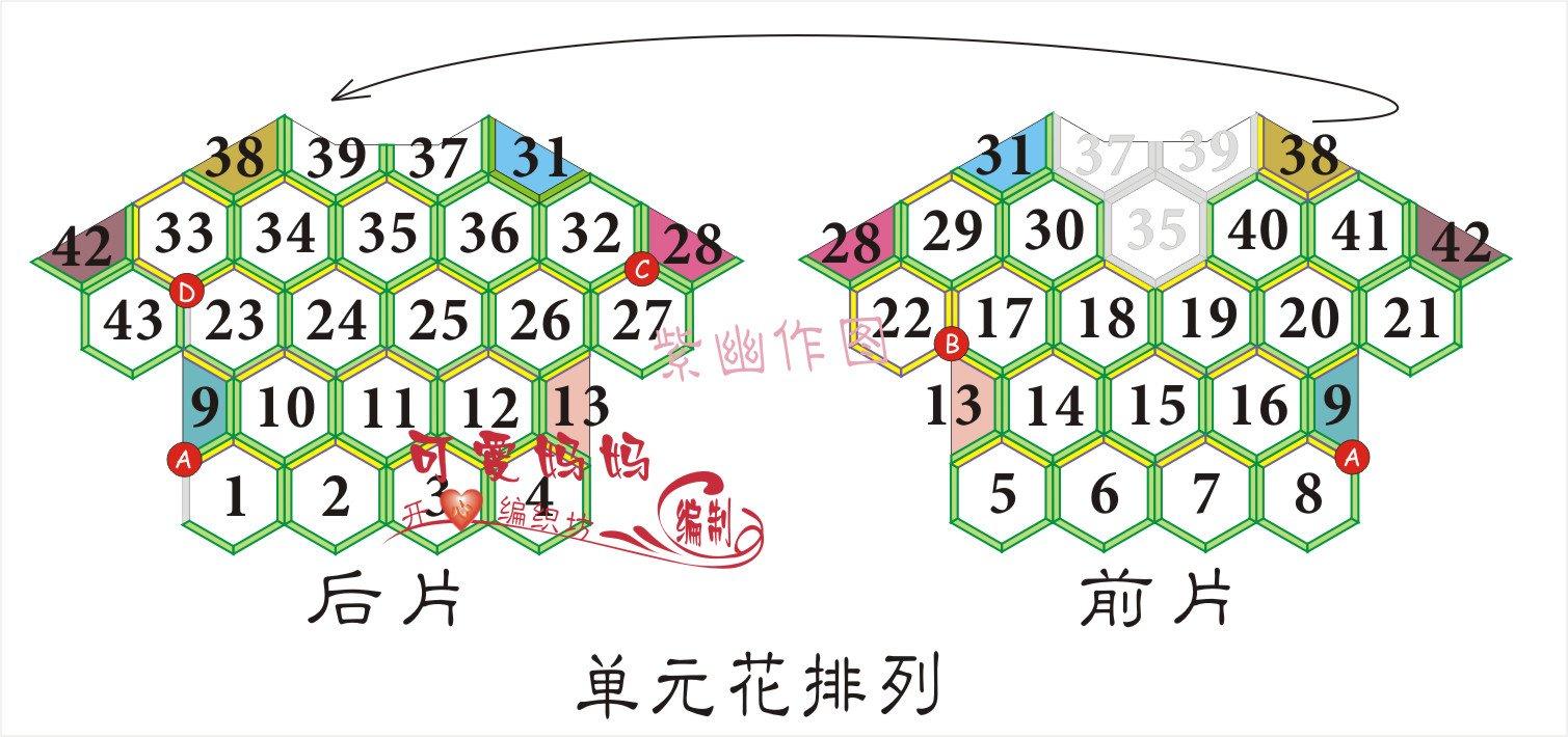 单元花排列1.jpg