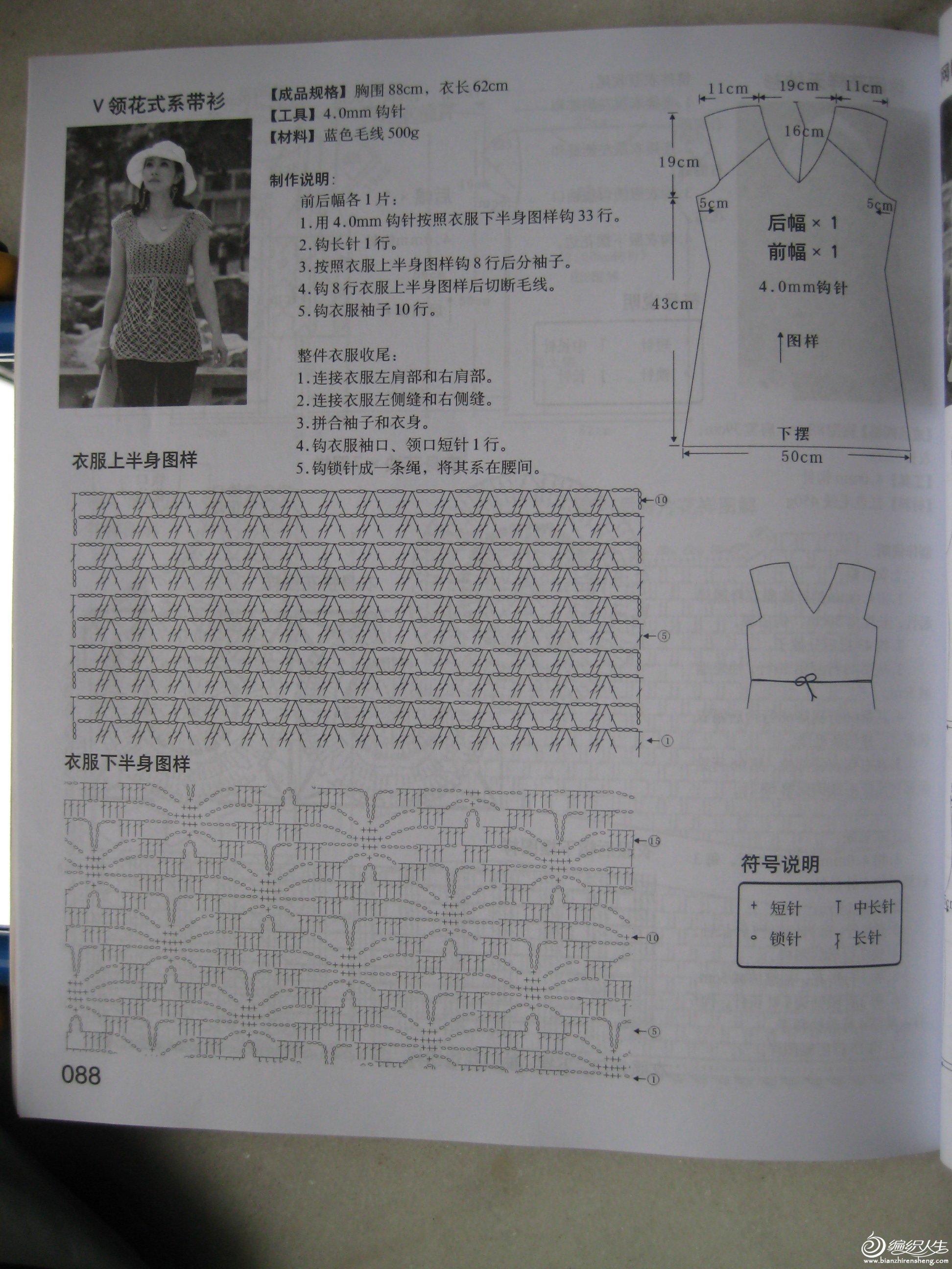 V领花式系带衫.JPG