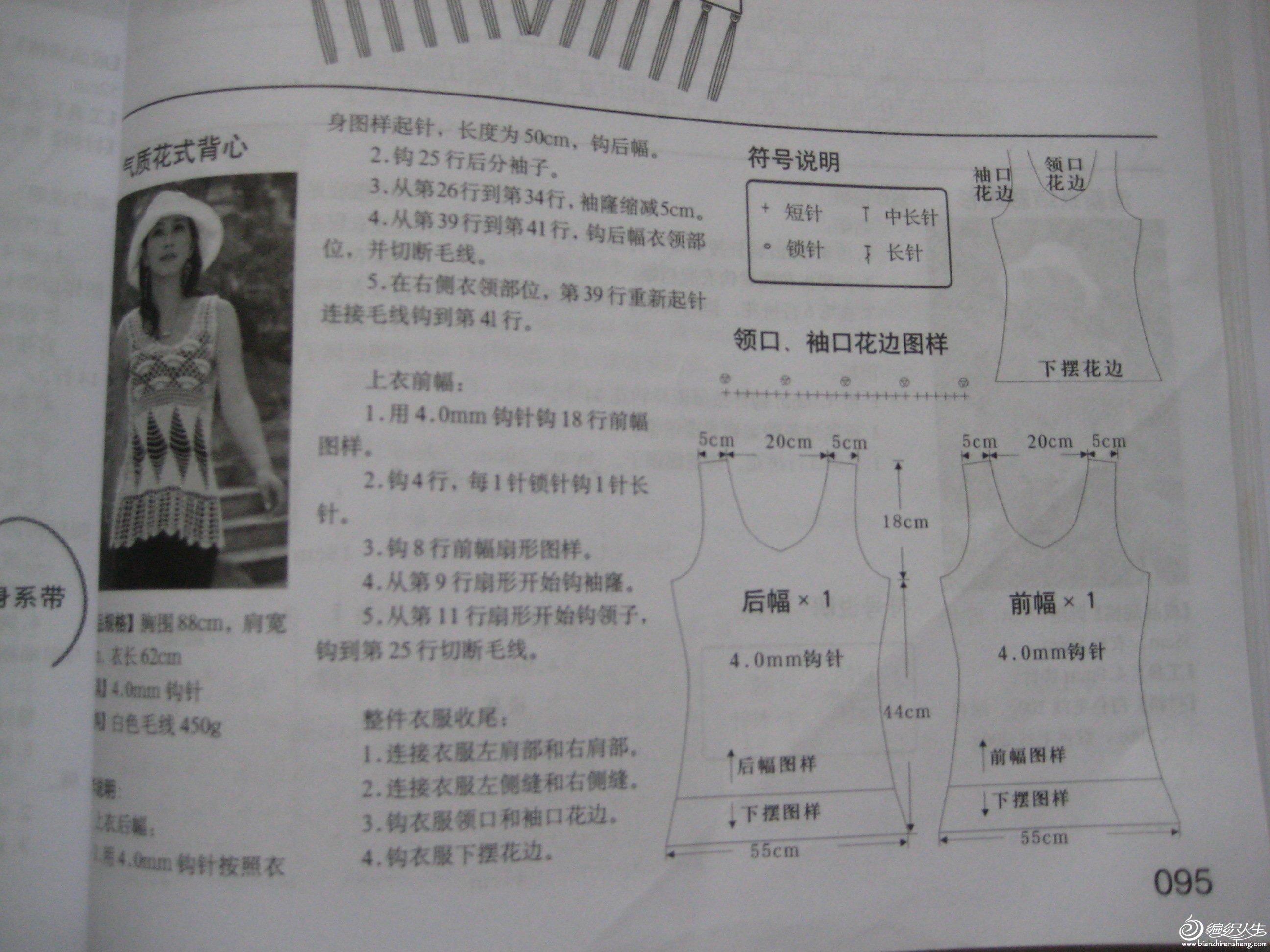 气质花式背心1.JPG