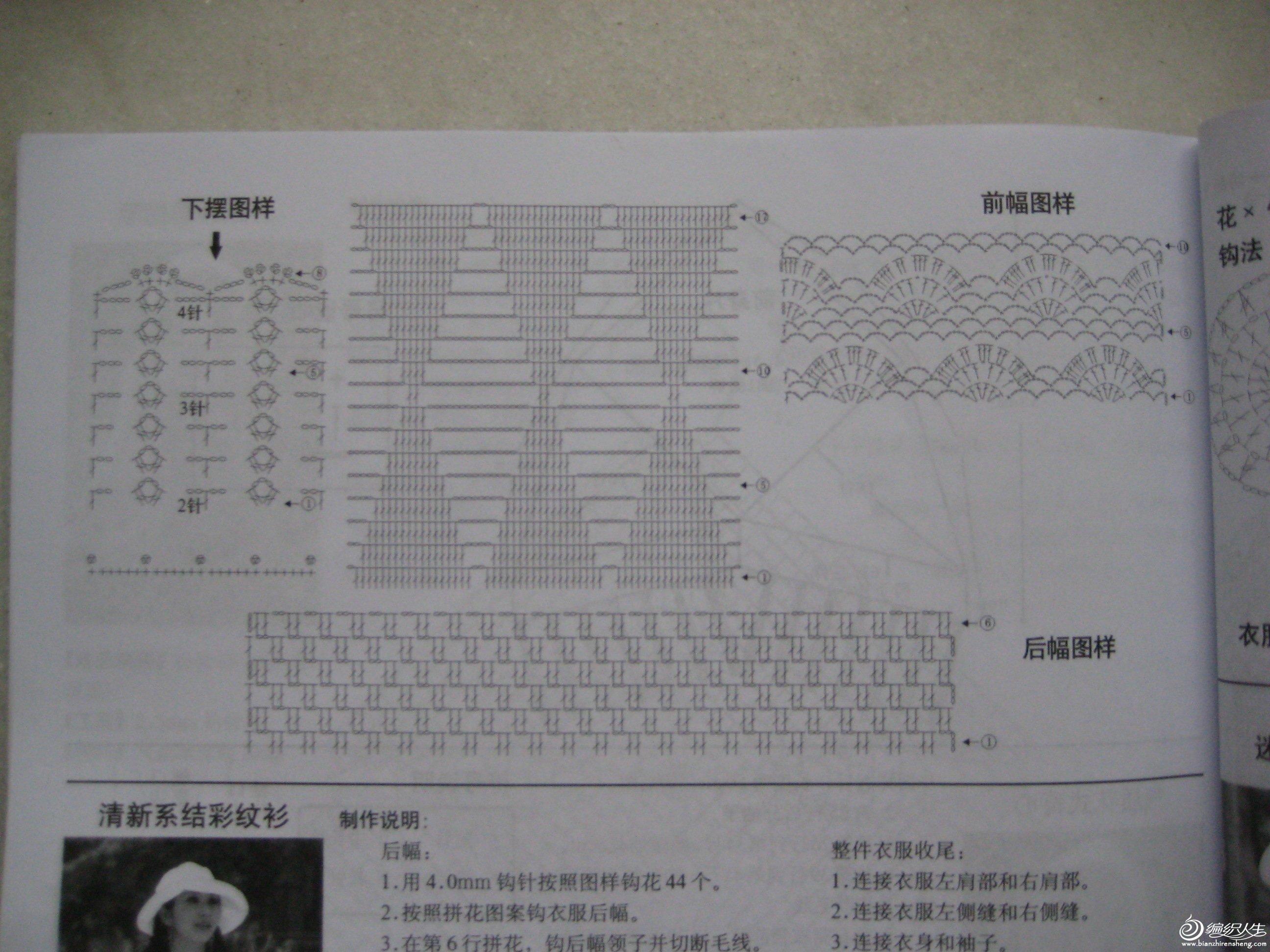 气质花式背心2.JPG