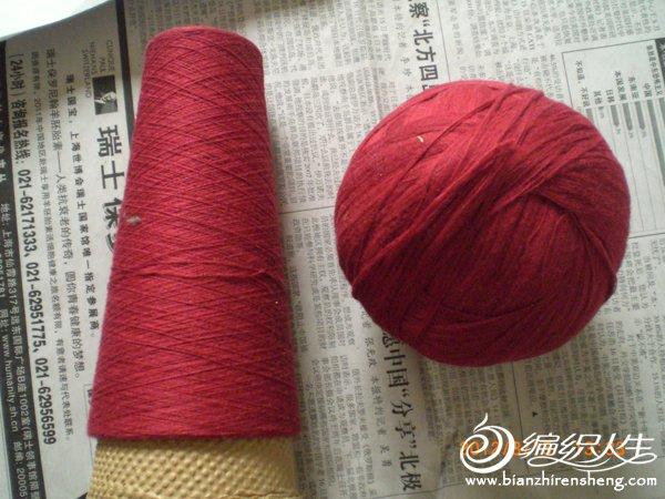 深红棉线4两