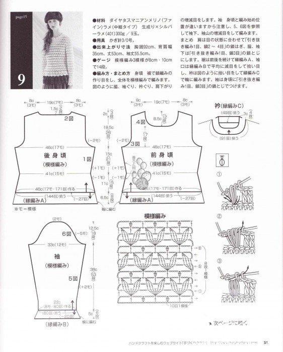 清爽套衫图解2.jpg