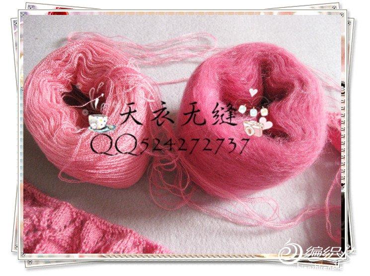 紫薇-蝴蝶毛线 小马海背心线材.jpg
