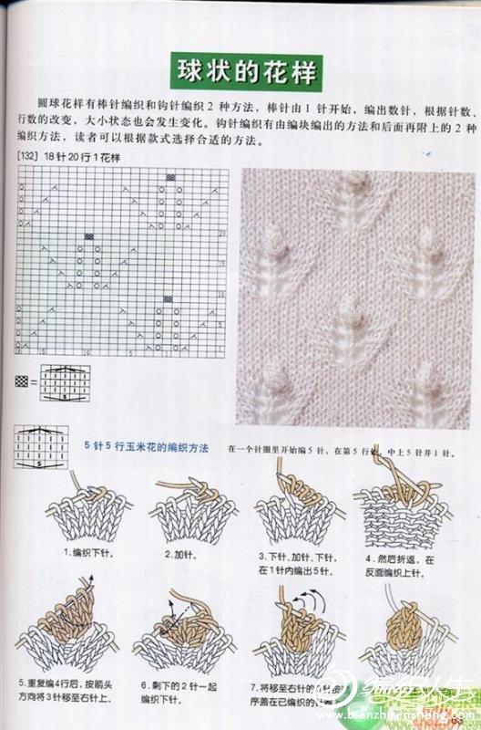 毛衣图案18_副本.jpg