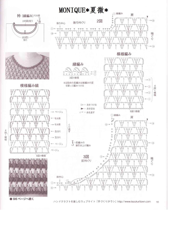 日本棒针精选《夫人的最佳毛衣》(下)-36556742-23.jpg
