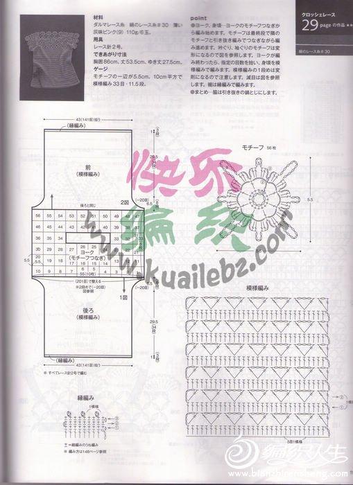 2012毛线球春号最新编织书籍(快乐编织首发)19 拷贝.jpg