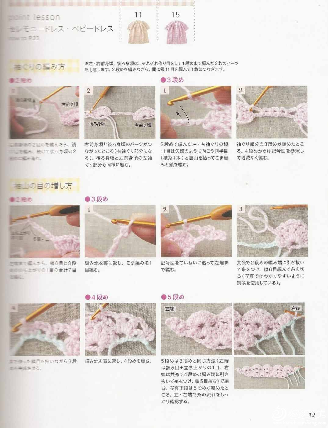 Happy crochet time for my baby_页面_21.jpg