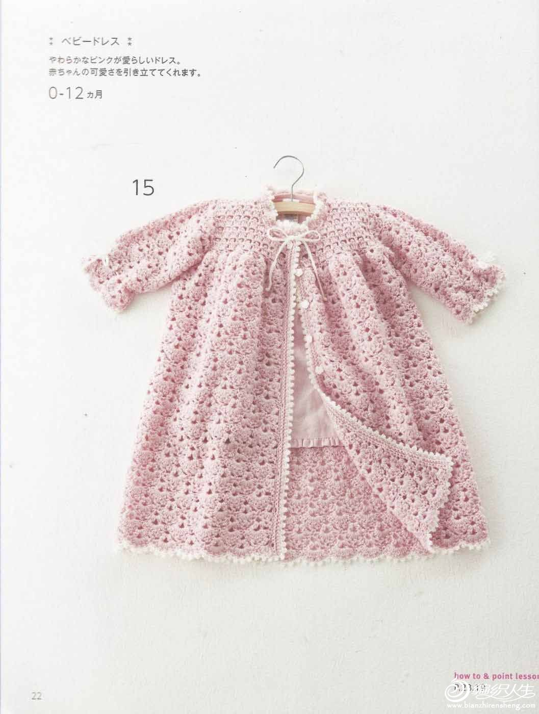 Happy crochet time for my baby_页面_24.jpg